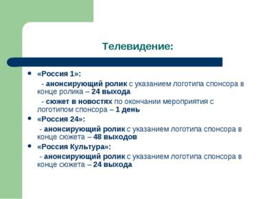 Телевидение: «Россия 1»: - анонсирующий ролик с указанием логотипа спонсора в...
