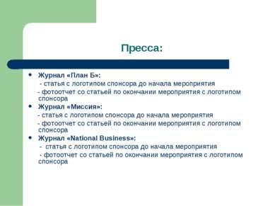 Пресса: Журнал «План Б»: - статья с логотипом спонсора до начала мероприятия ...