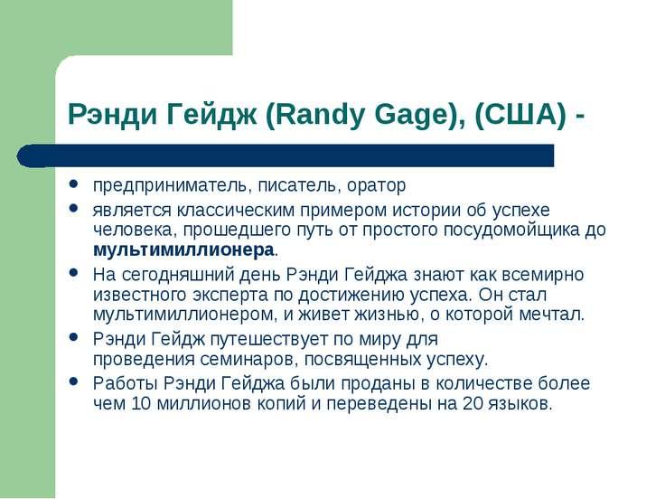 Рэнди Гейдж (Randy Gage), (США) - предприниматель,писатель, оратор является ...