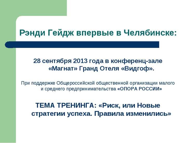 Рэнди Гейдж впервые в Челябинске: 28 сентября 2013 года в конференц-зале «Маг...