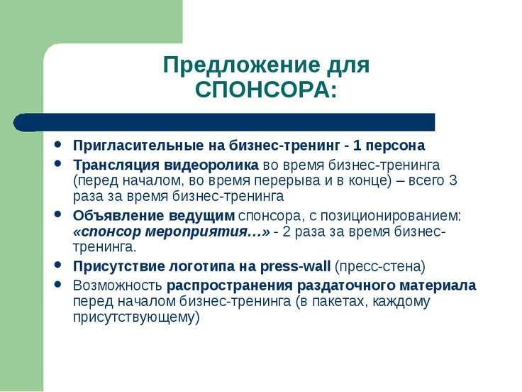 Предложение для СПОНСОРА: Пригласительные на бизнес-тренинг - 1 персона Транс...