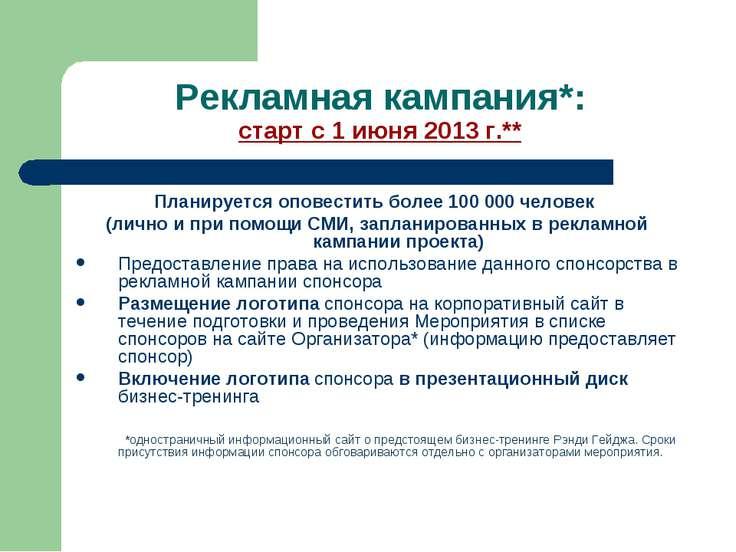 Рекламная кампания*: старт с 1 июня 2013 г.** Планируется оповестить более 10...