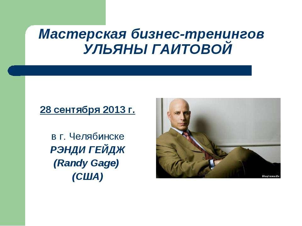 Мастерская бизнес-тренингов УЛЬЯНЫ ГАИТОВОЙ 28 сентября 2013 г. в г. Челябинс...