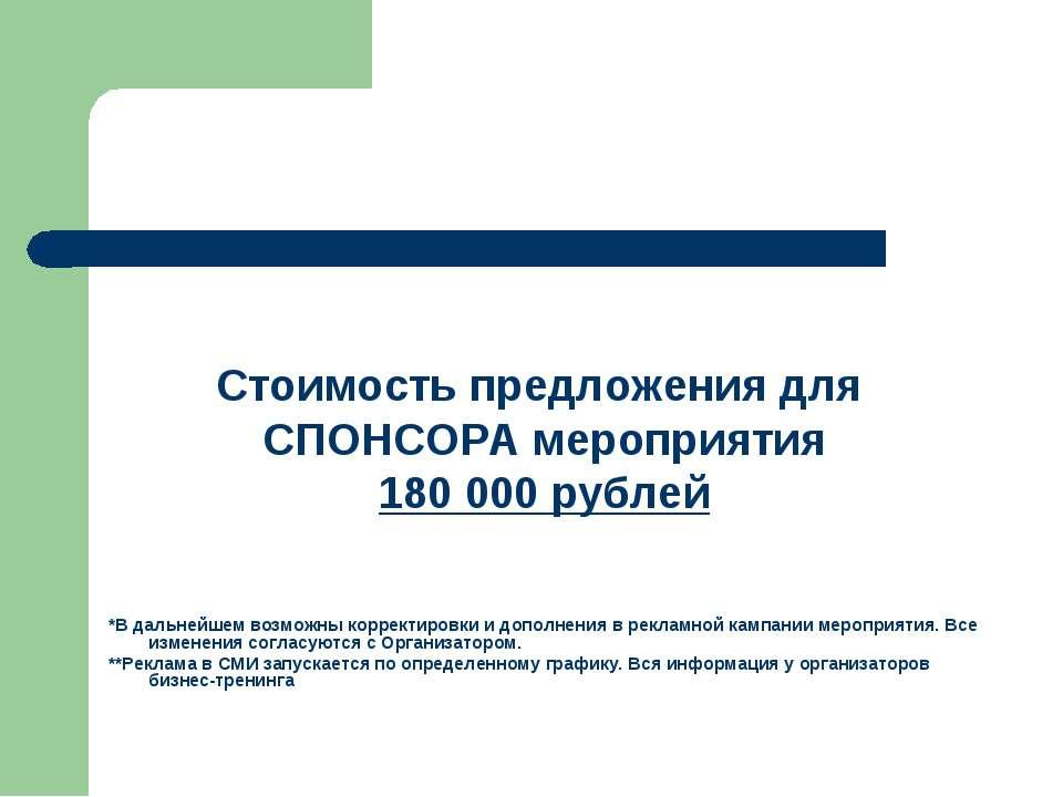 Стоимость предложения для СПОНСОРА мероприятия 180 000 рублей *В дальнейшем в...