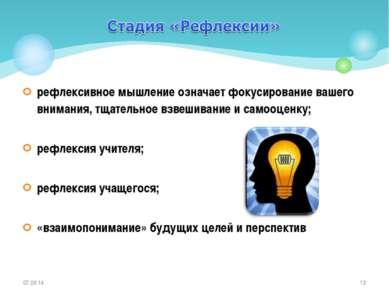 рефлексивное мышление означает фокусирование вашего внимания, тщательное взве...