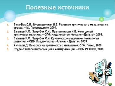 Заир-Бек С.И., Муштавинская И.В. Развитие критического мышления на уроках. – ...