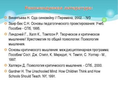 Викентьева Н. Ода синквейну // Перемена, 2002. - №3 Заир-Бек С.Н. Основы педа...