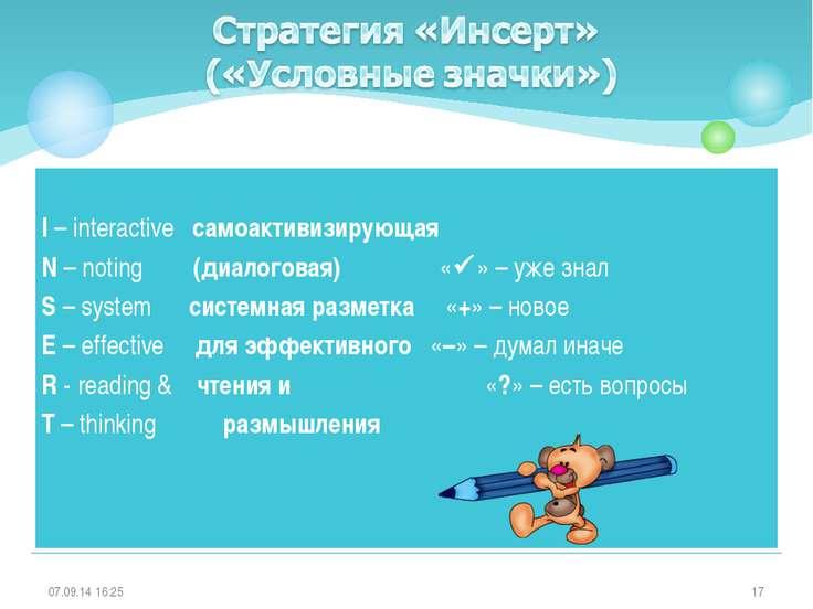 I – interactive самоактивизирующая N – noting (диалоговая) « » – уже знал S –...
