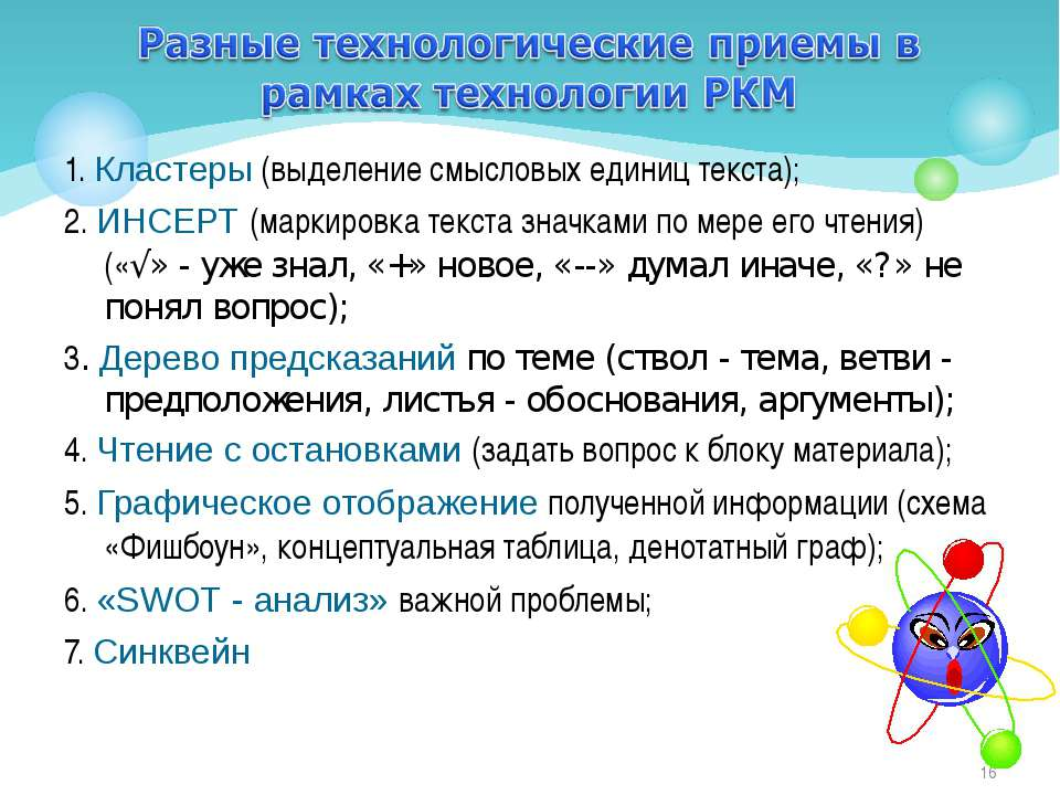 1. Кластеры (выделение смысловых единиц текста); 2. ИНСЕРТ (маркировка текста...