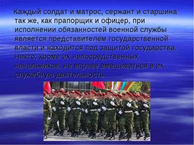 Каждый солдат и матрос, сержант и старшина так же, как прапорщик и офицер, пр...