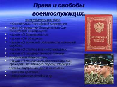 Права и свободы военнослужащих. законодательная база • Конституция Российской...