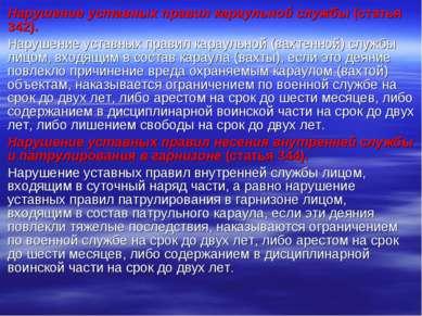 Нарушение уставных правил караульной службы (статья 342). Нарушение уставных ...