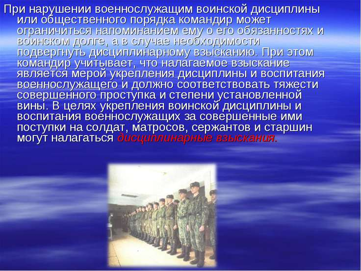 При нарушении военнослужащим воинской дисциплины или общественного порядка ко...