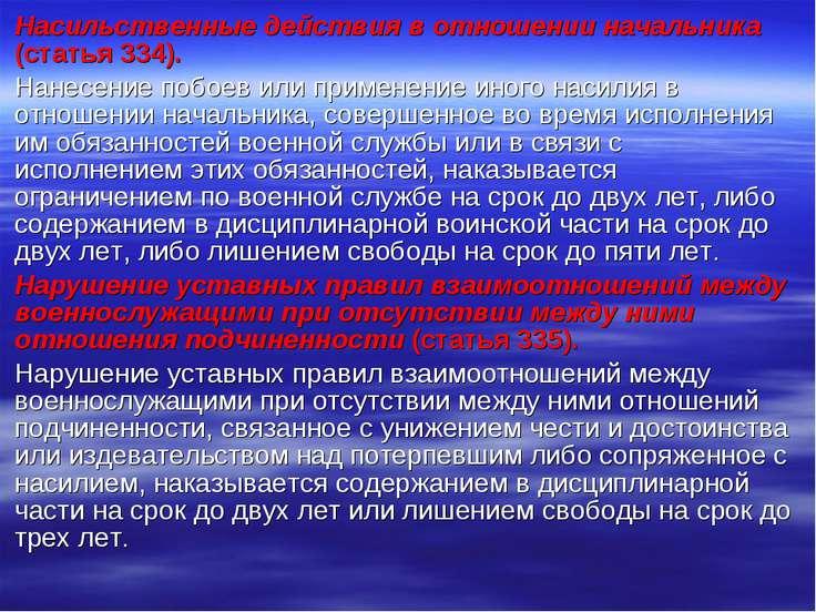 Насильственные действия в отношении начальника (статья 334). Нанесение побоев...