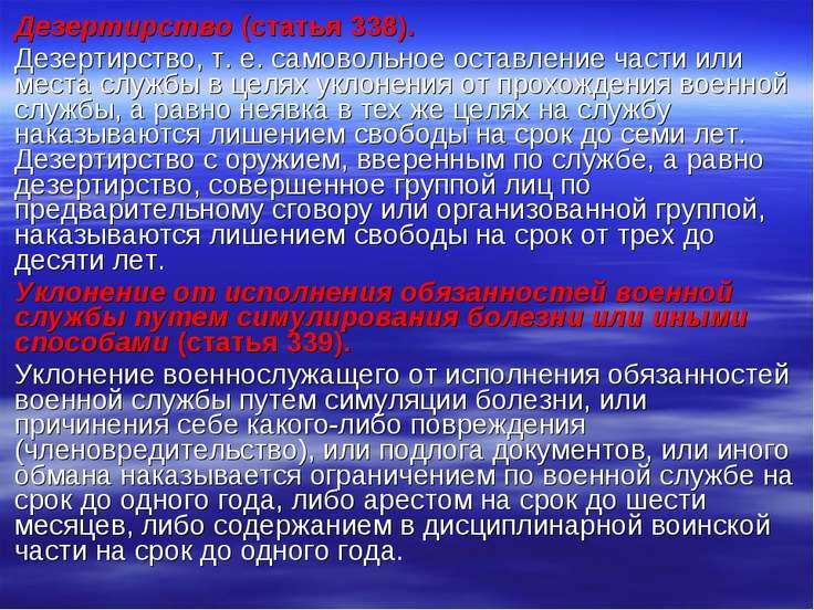 Дезертирство (статья 338). Дезертирство, т. е. самовольное оставление части и...