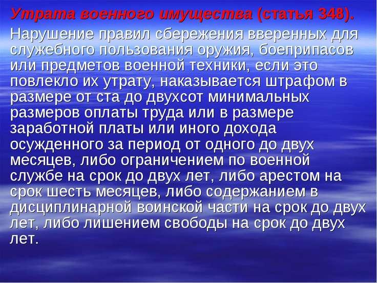 Утрата военного имущества (статья 348). Нарушение правил сбережения вверенных...