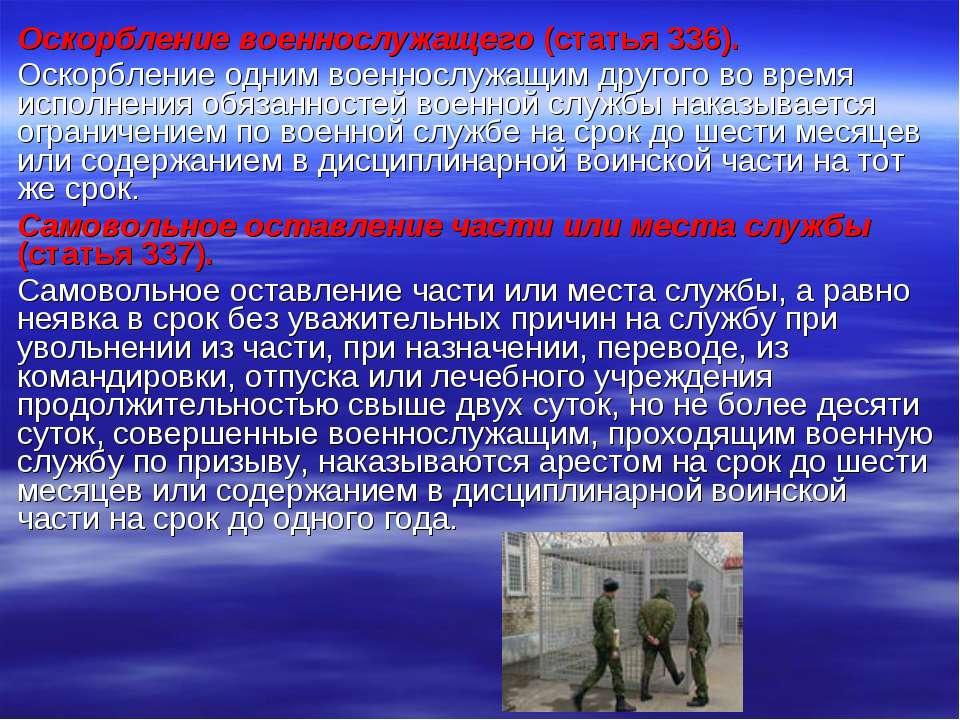 Оскорбление военнослужащего (статья 336). Оскорбление одним военнослужащим др...