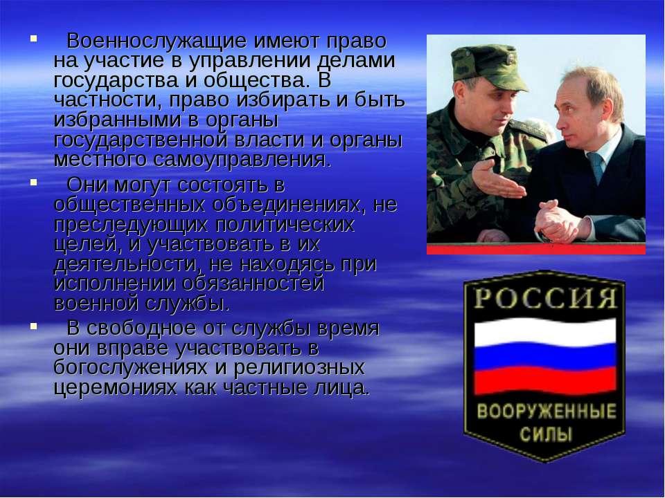 Военнослужащие имеют право на участие в управлении делами государства и общес...