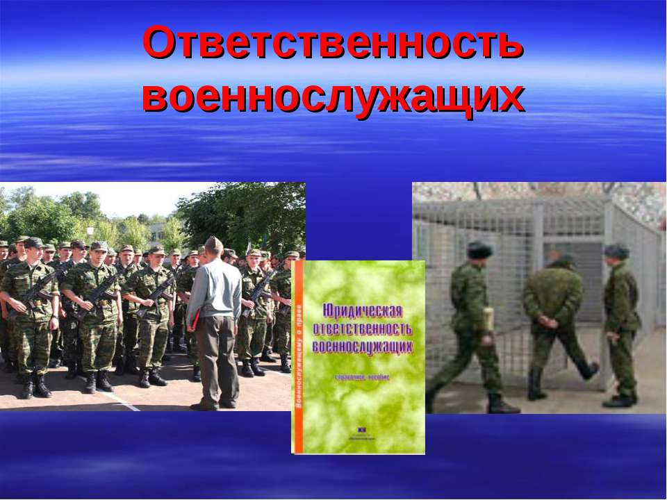 Ответственность военнослужащих
