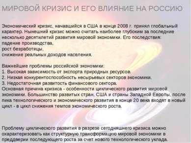 МИРОВОЙ КРИЗИС И ЕГО ВЛИЯНИЕ НА РОССИЮ Экономический кризис, начавшийся в США...