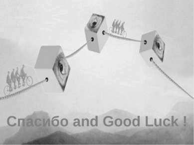 Спасибо and Good Luck !
