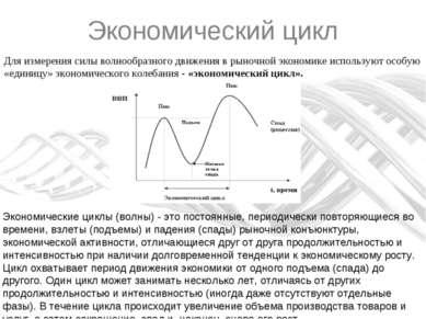 Экономический цикл Для измерения силы волнообразного движения в рыночной экон...