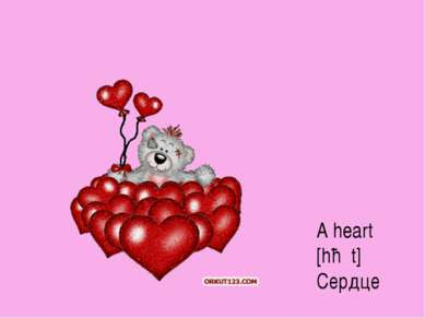 Cupid ['kjuːpɪd] Купидон