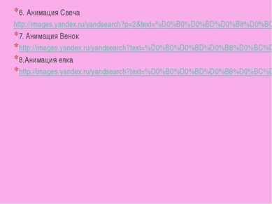 15. Приведение http://images.yandex.ru/yandsearch?p=3&text=%D0%BF%D1%80%D0%B8...