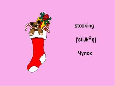 stocking ['stɔkɪŋ] Чулок