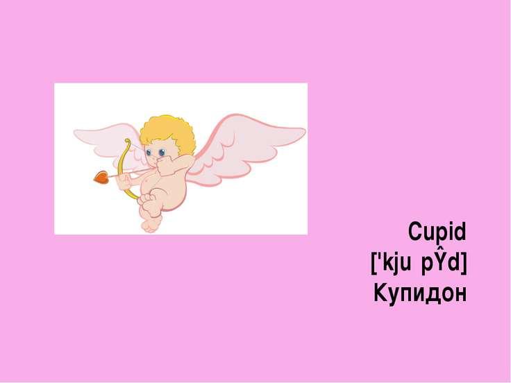 Valentine's postcard ['væləntaɪn 'pəustkɑːd] открытка