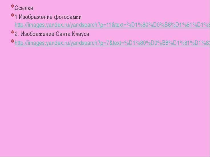 9.Рождественский чулок http://images.yandex.ru/yandsearch?text=%D0%B0%D0%BD%D...