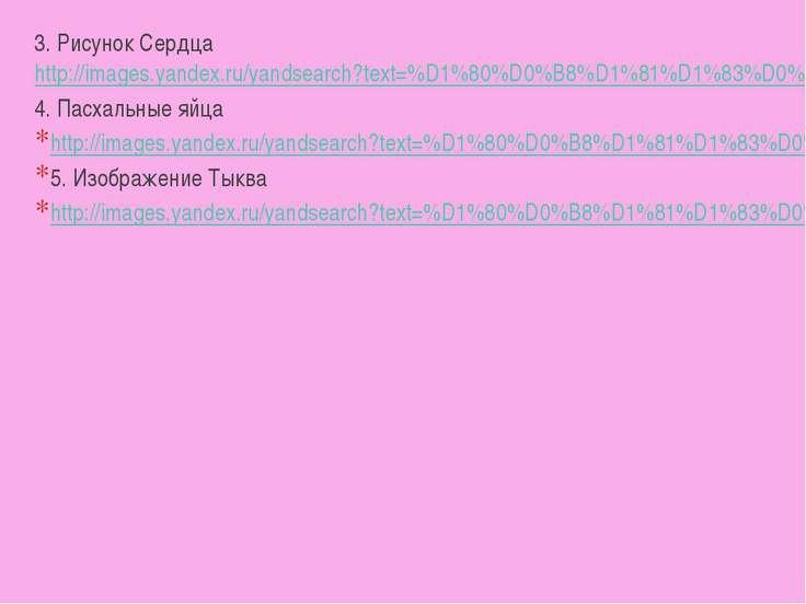 12. Купидон http://images.yandex.ru/yandsearch?text=%D0%BA%D1%83%D0%BF%D0%B8%...