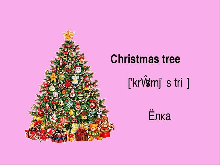 Christmas tree ['krɪsməs triː] Ёлка