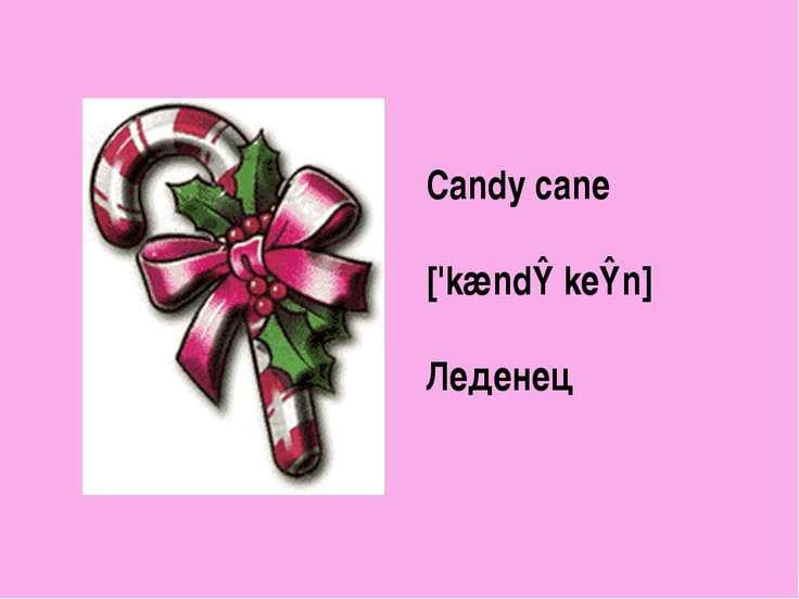 Candy cane ['kændɪ keɪn] Леденец