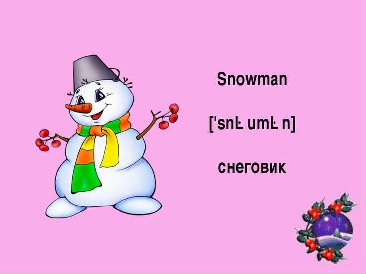 Snowman ['snəumən] снеговик