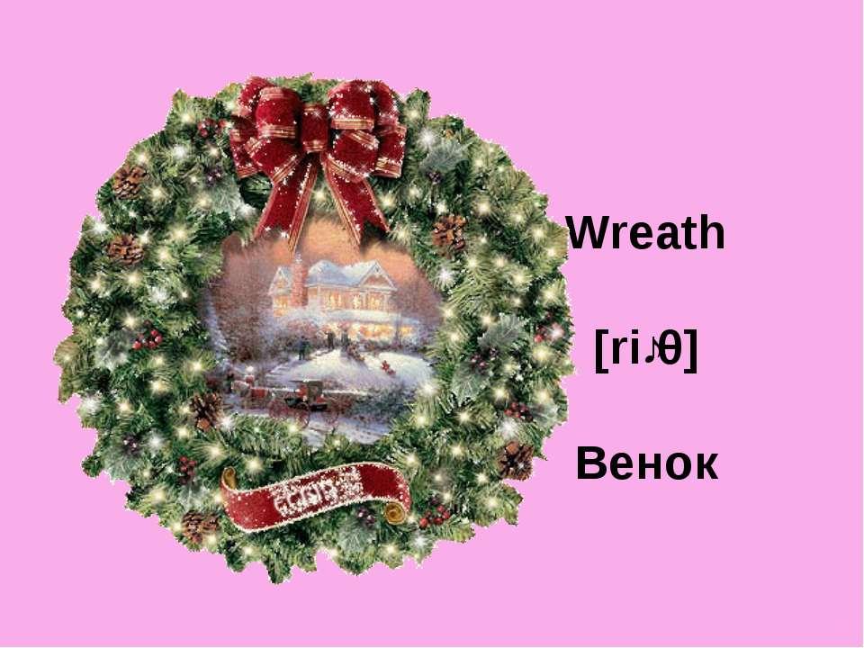 Wreath [riːθ] Венок