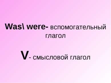 Was\ were- вспомогательный глагол V- смысловой глагол