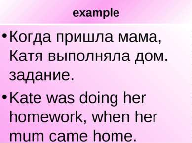 example Когда пришла мама, Катя выполняла дом. задание. Kate was doing her ho...