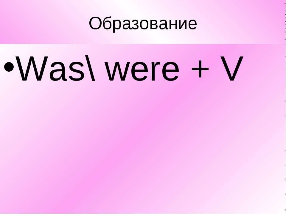 Образование Was\ were + V