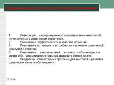 * Ожидаемые результаты реализации программы: 1. Интеграция информационно-комм...