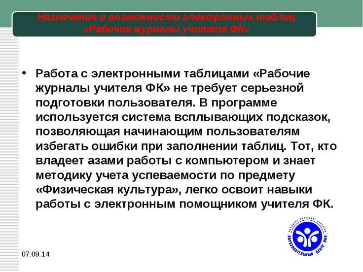 Назначение и возможности электронных таблиц «Рабочие журналы учителя ФК» Рабо...
