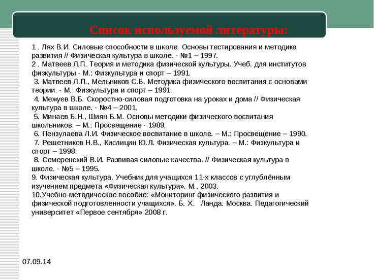 Список используемой литературы: * 1 . Лях В.И. Силовые способности в школе. О...