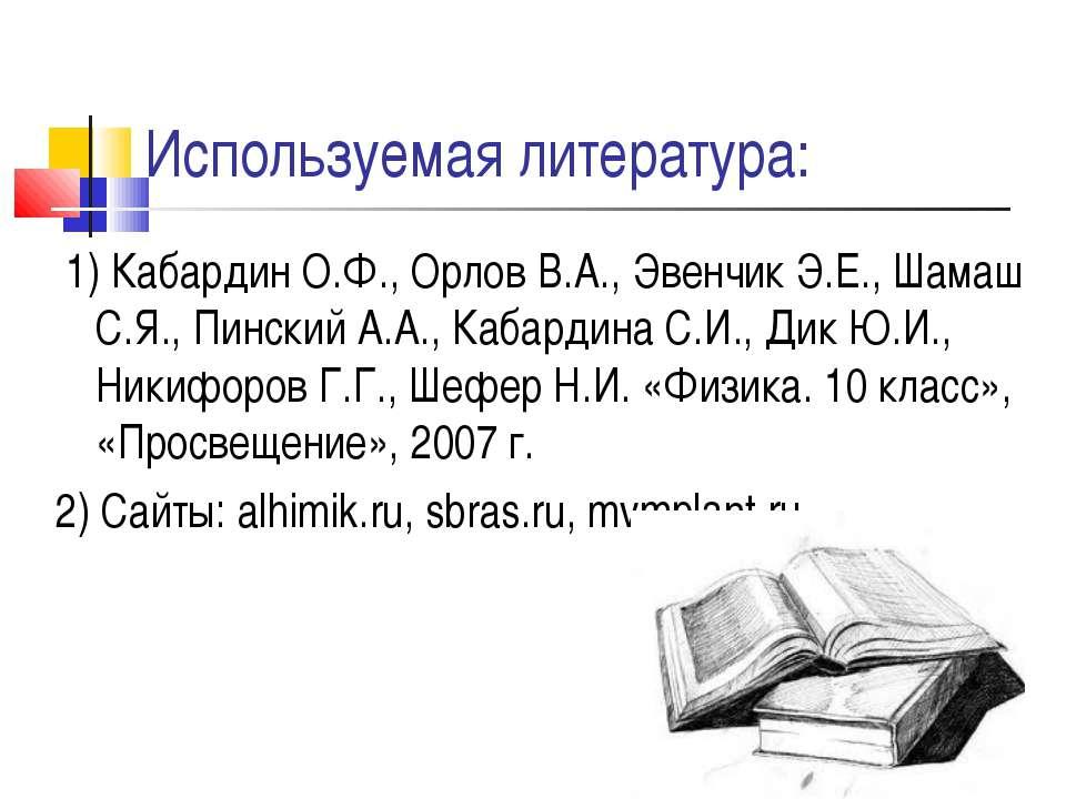 Используемая литература: 1) Кабардин О.Ф., Орлов В.А., Эвенчик Э.Е., Шамаш С....