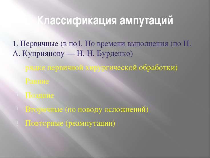 Классификация ампутаций 1. Первичные (в по1. По времени выполнения (по П. А. ...