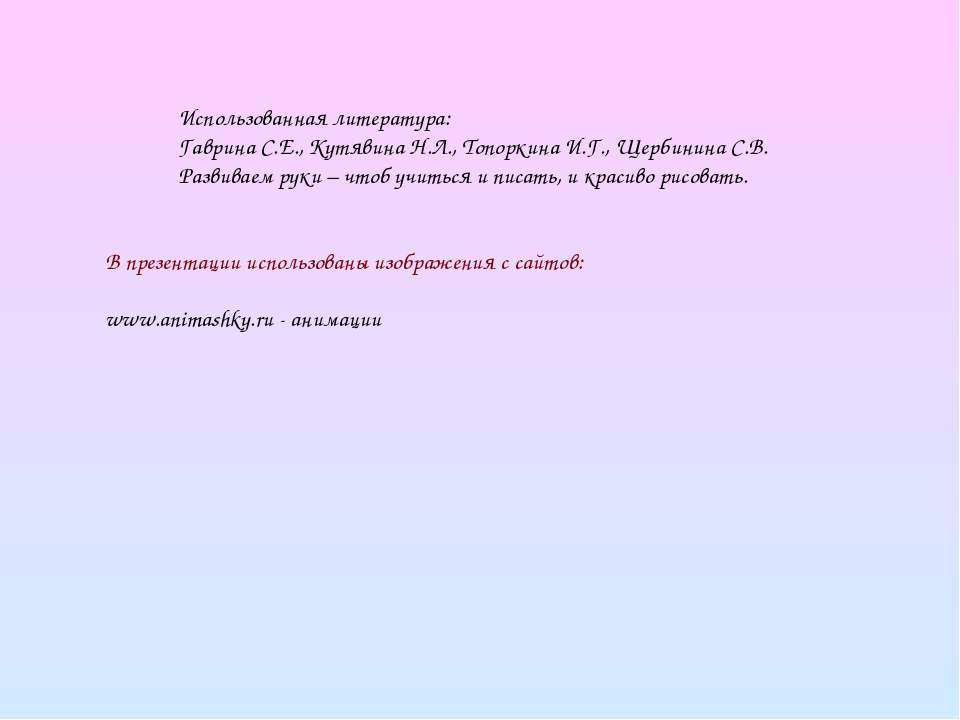 Использованная литература: Гаврина С.Е., Кутявина Н.Л., Топоркина И.Г., Щерби...