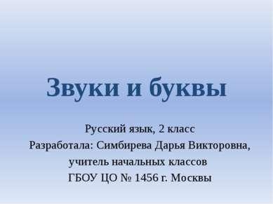 Звуки и буквы Русский язык, 2 класс Разработала: Симбирева Дарья Викторовна, ...
