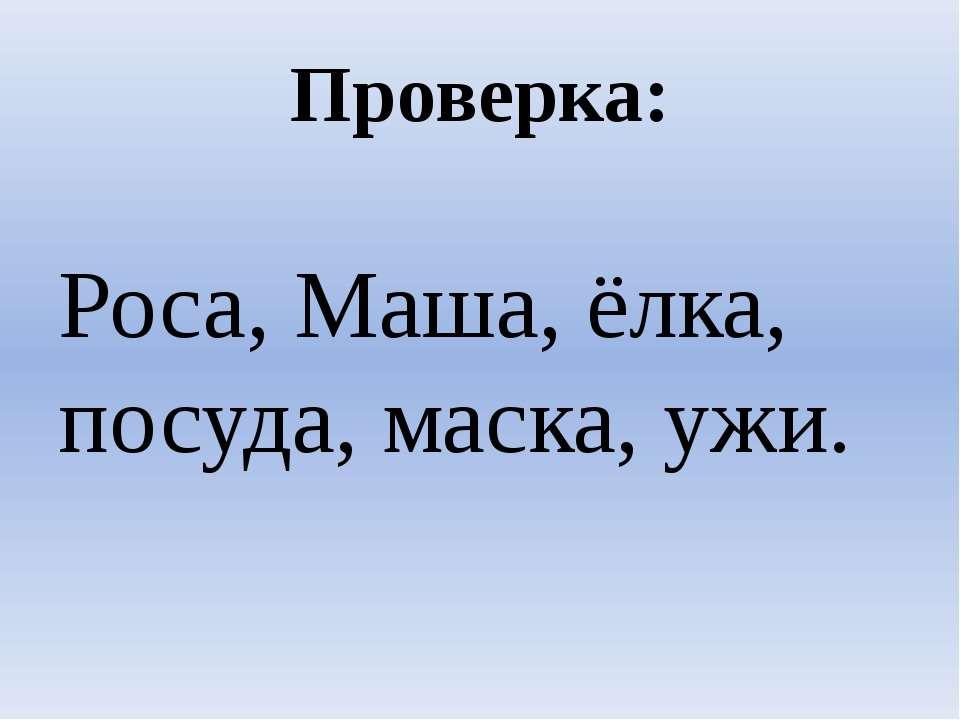Проверка: Роса, Маша, ёлка, посуда, маска, ужи.