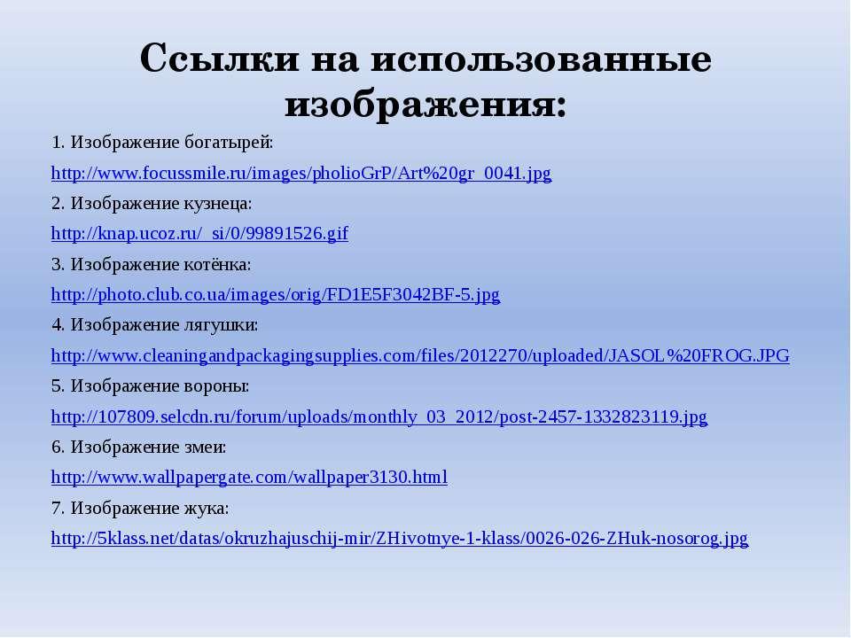 Ссылки на использованные изображения: 1. Изображение богатырей: http://www.fo...