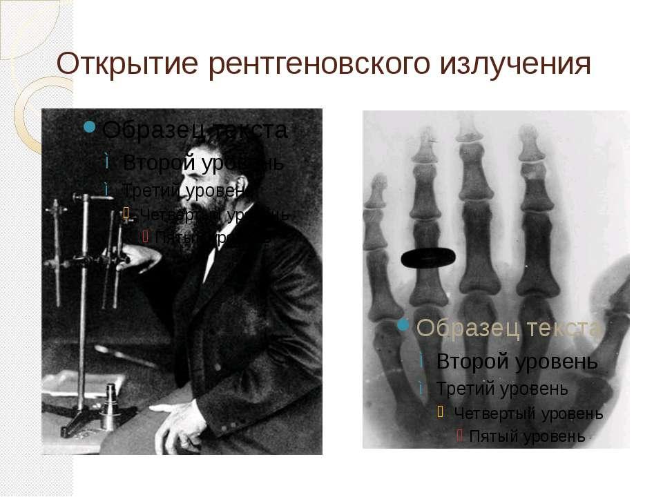 Открытие рентгеновского излучения