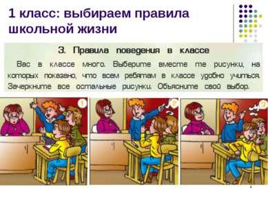 * 1 класс: выбираем правила школьной жизни